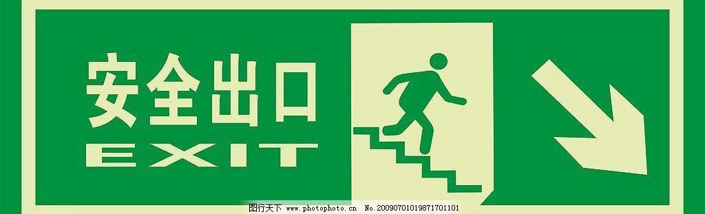 安全出口指示 公共标识标志 走火通道 标识标志图标 矢量图库 cdr