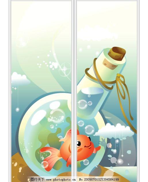 漂流瓶里的金鱼 海底 河底 海底世界 瓶子 红鱼 水草 水泡 移门