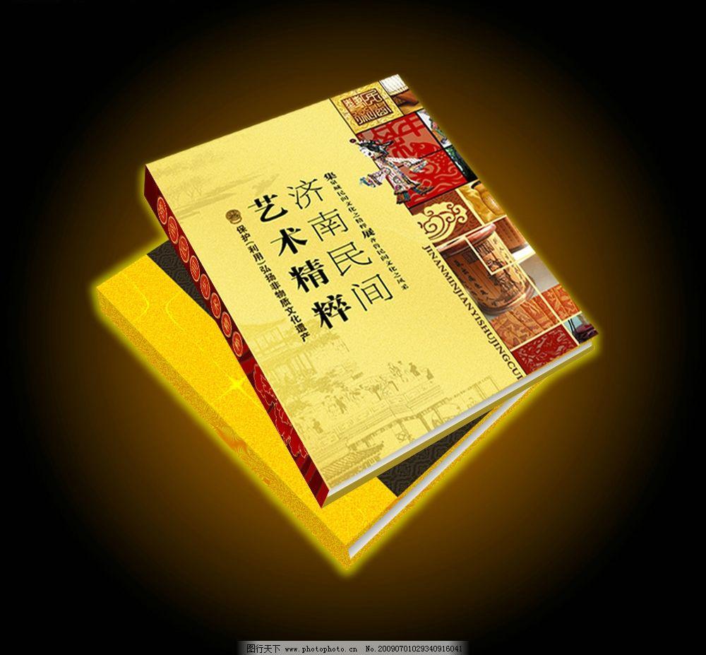 书籍封面(展开图)图片