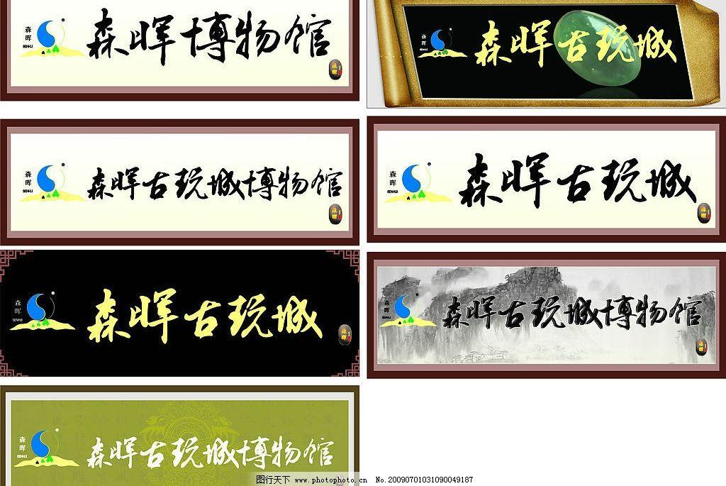 招牌 古玩城 博物馆 森晖 石头 中国风 国画 玉 边框 花边 绿色 龙纹