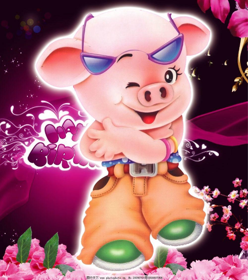 卡通猪 可爱 猪 卡通 psd分层素材 源文件库 150dpi psd
