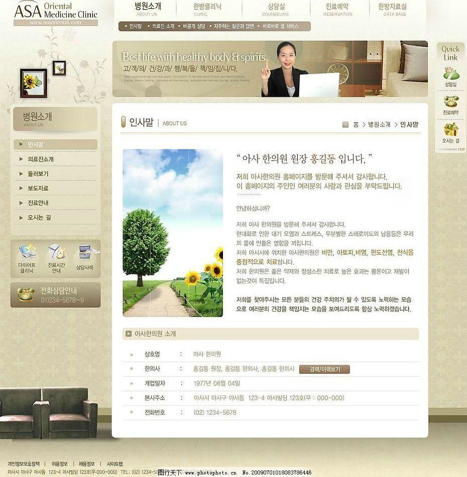 韩国网页模板图片_网页界面模板_ui界面设计_图行天下