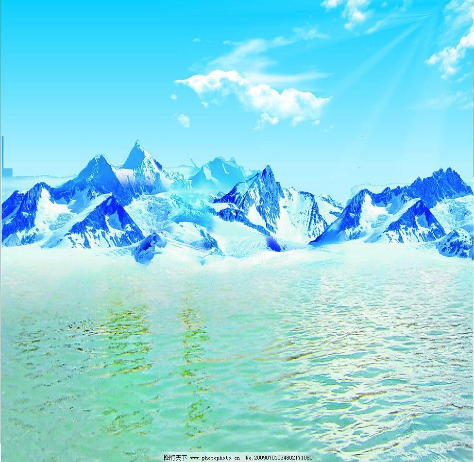 冰山 说 蓝天 雪 自然景观 自然风景 摄影图库 150dpi jpg