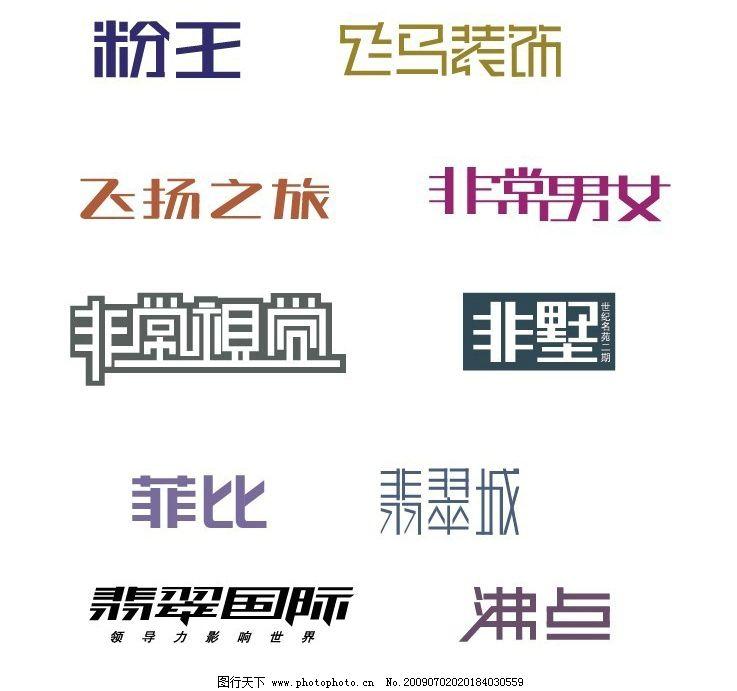 字体设计矢量图 粉王 飞马装饰