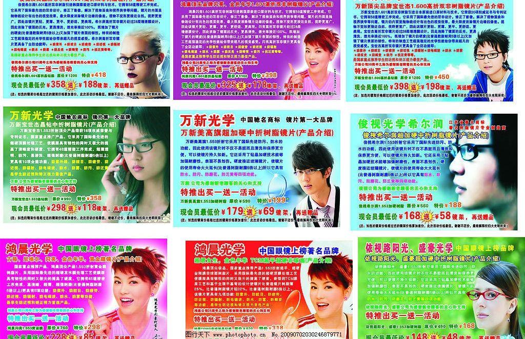 眼镜店宣传卡 广告设计 矢量图库