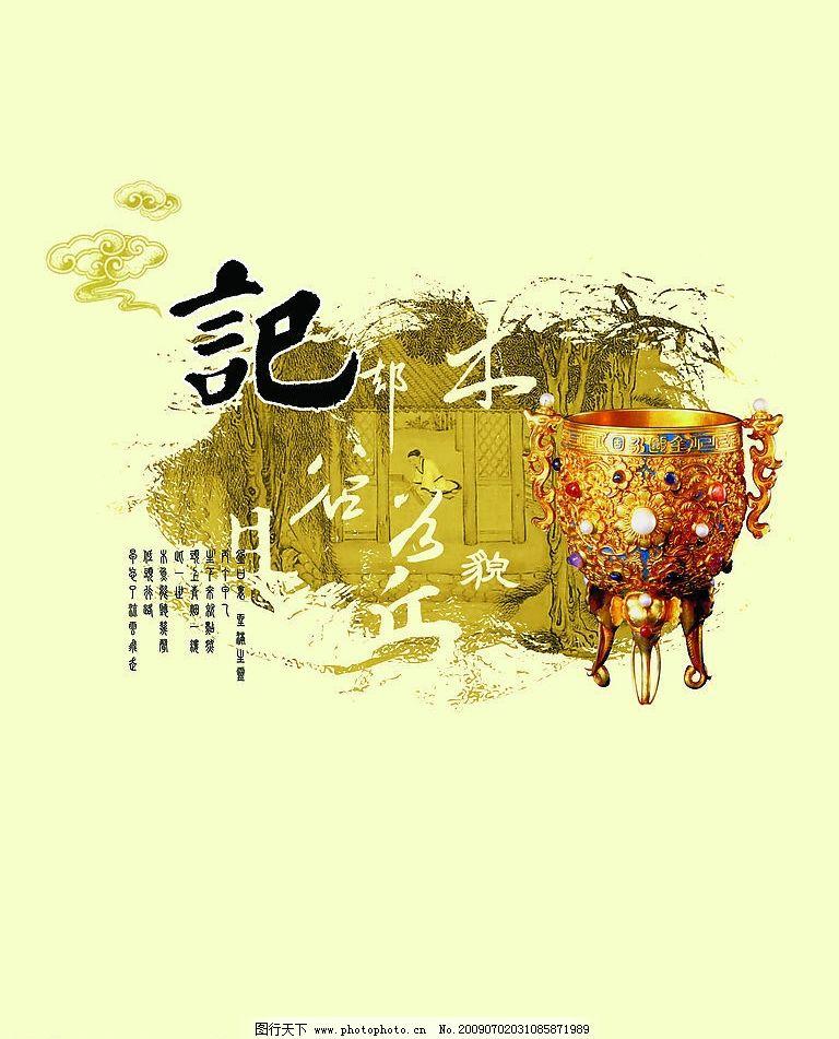 古鼎 金黄色古鼎 繁体字 诗句 古代房屋和人 树 其他