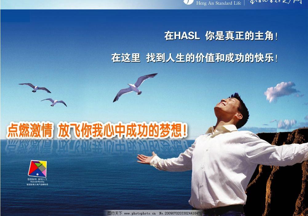 保险公司激励海报(原创)图片