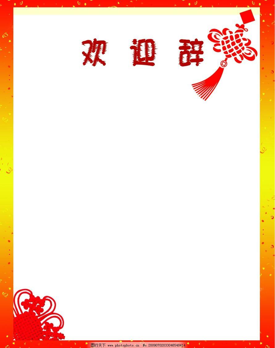欢迎词 框 欢迎词模板 源文件库 中国结 展板
