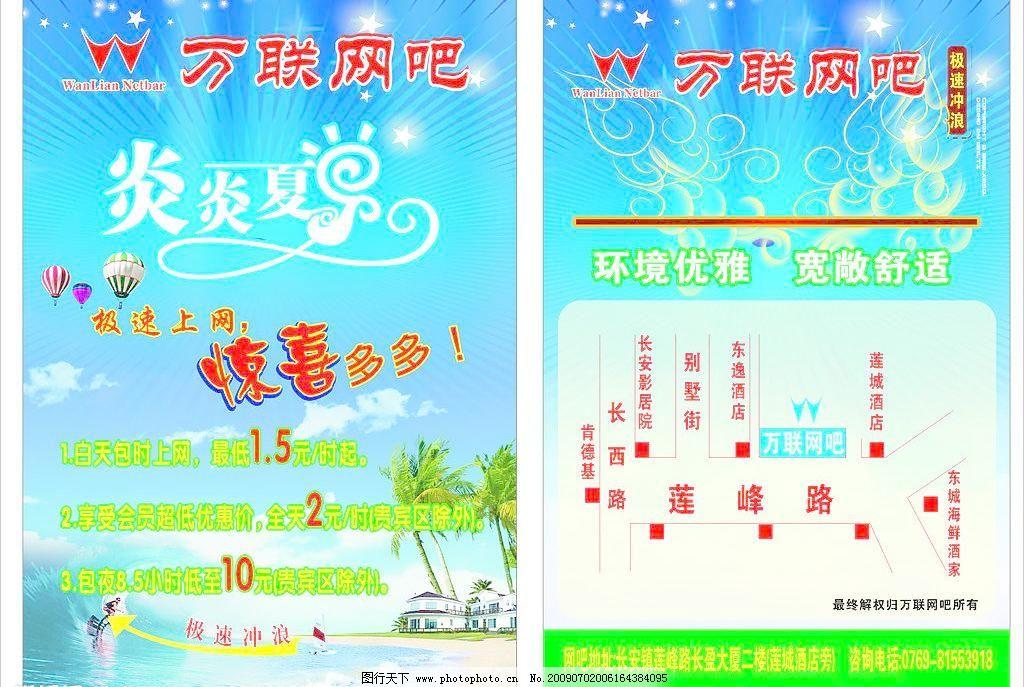 风景 广告设计 海 海报设计 海浪 沙滩 矢量图库 网吧 炎炎夏日宣传单
