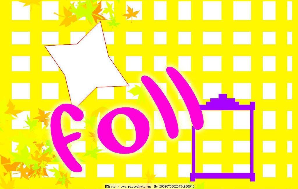 可爱相框 格子 英文字母 相框 叶子 底纹边框 边框相框 设计图库 jpg