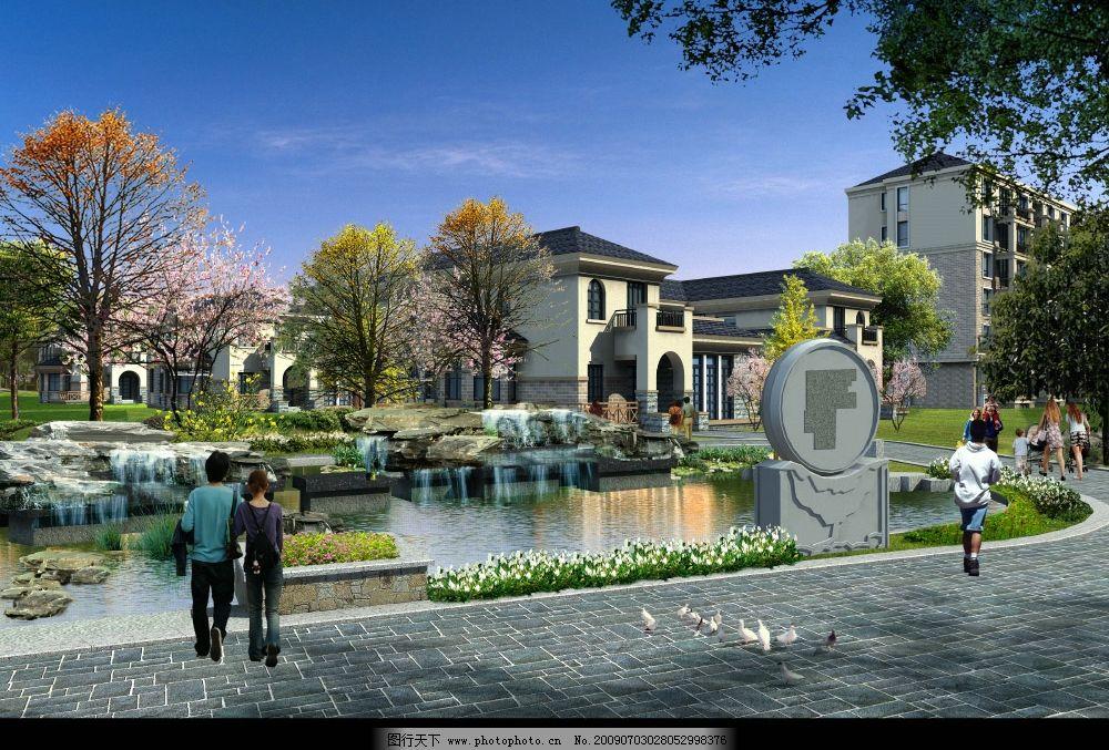 住宅景观效果图 别墅 住宅楼 中央 景观 水池 流水 花 树 蓝天 道路