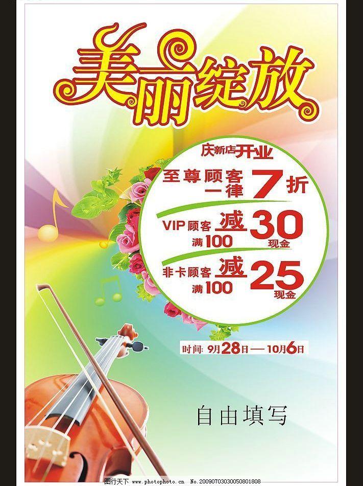 設計圖庫 廣告設計 海報設計    上傳: 2009-7-3 大小: 16.