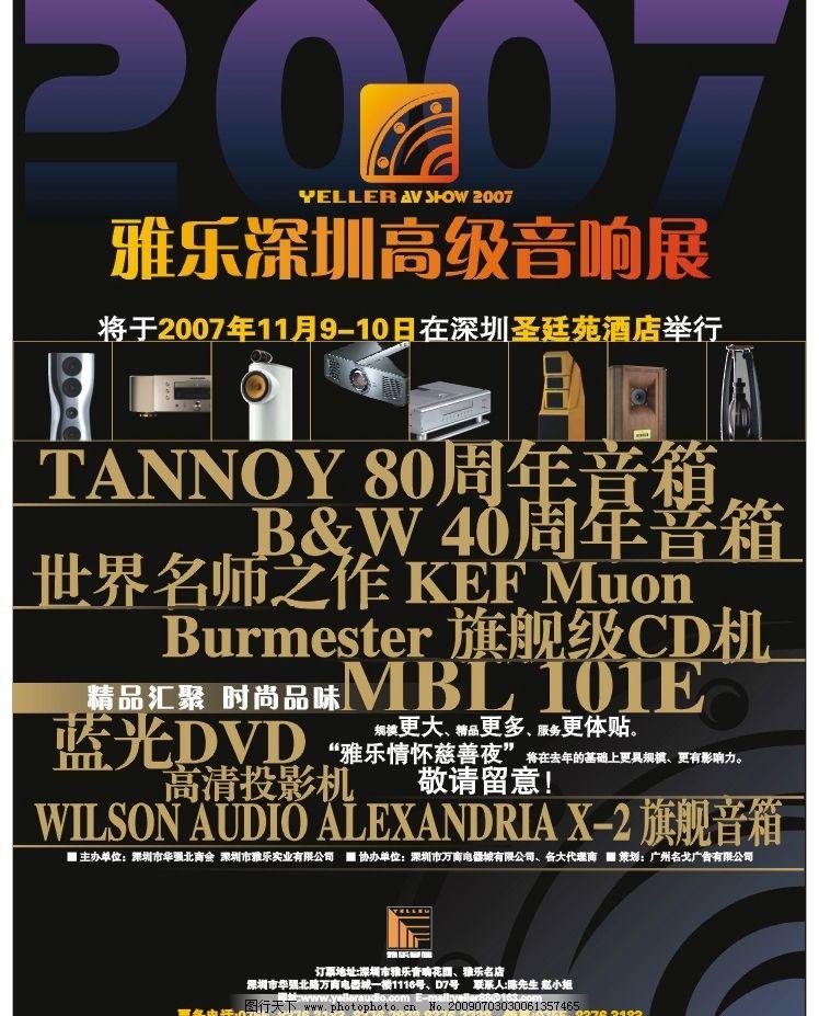 音响海报排版 音响海报 排版 广告设计 海报设计 矢量图库 cdr