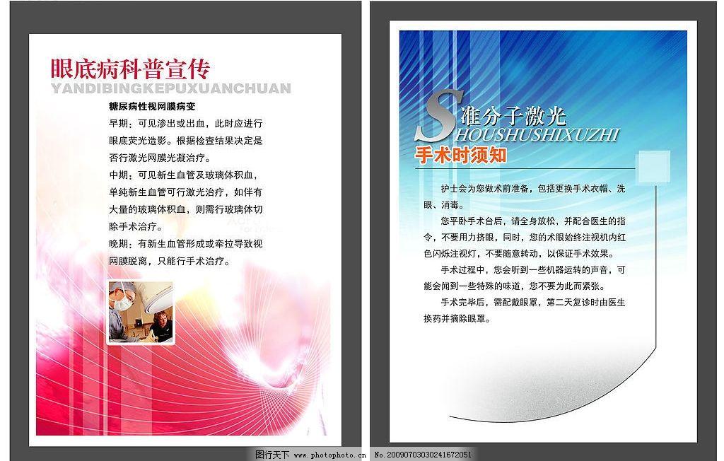 眼科海报 展板 kt板 背胶 广告设计模板 展板模板 源文件库 72dpi psd