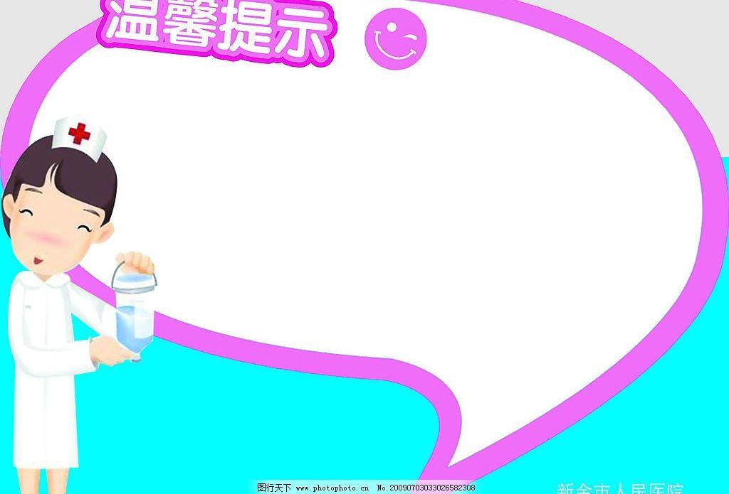温馨提示 护士 笑脸 造型 psd分层素材 其他 源文件库 120dpi psd