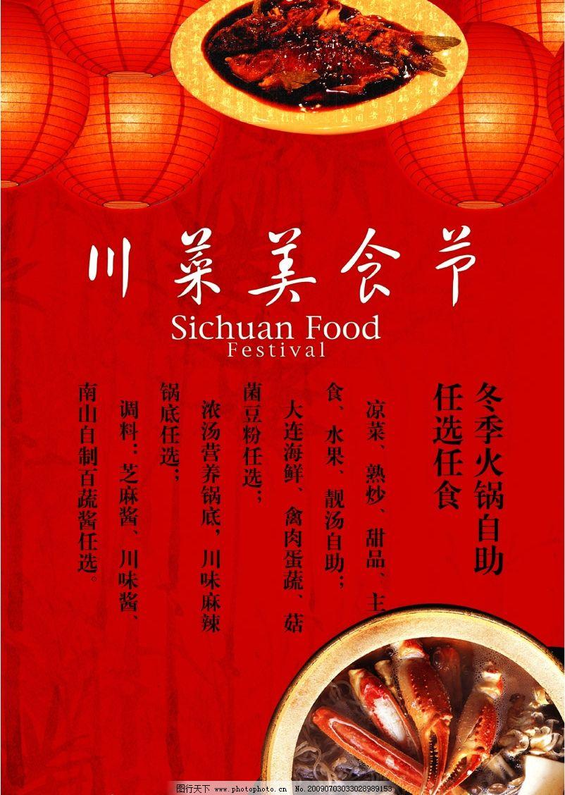 川菜 餐厅 促销 菜 酒楼 广告海报 虾 美食 灯笼 psd psd分层素材 源