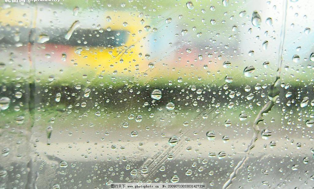 绿色 梦幻 其他 汽车 摄影图库 雨中城市图片素材下载 雨中城市 下雨