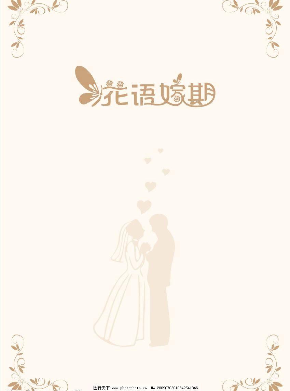 欧式婚庆封面图片