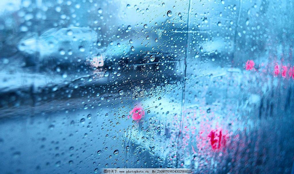 雨中城市 蓝色 街道 马路 水滴 雨景 玻璃 车 梦幻 旅游摄影