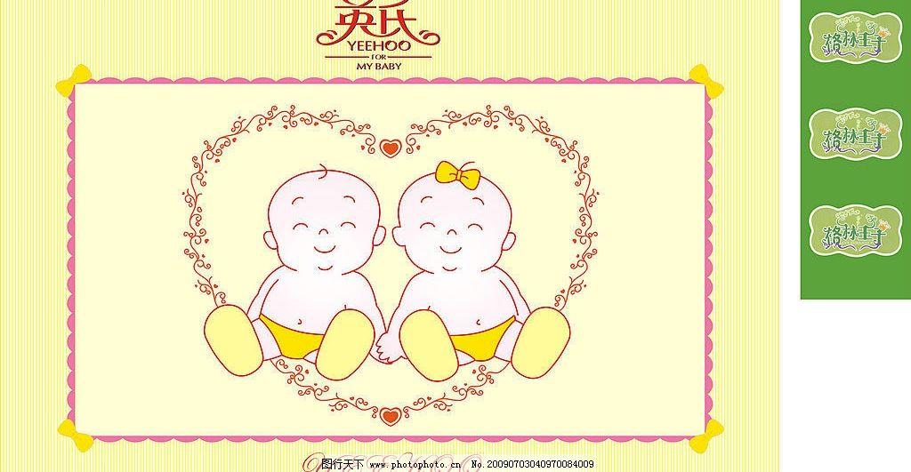 英氏宝宝 英氏 宝宝 黄底 心形花边 cdr9 矢量图 矢量人物 儿童幼儿