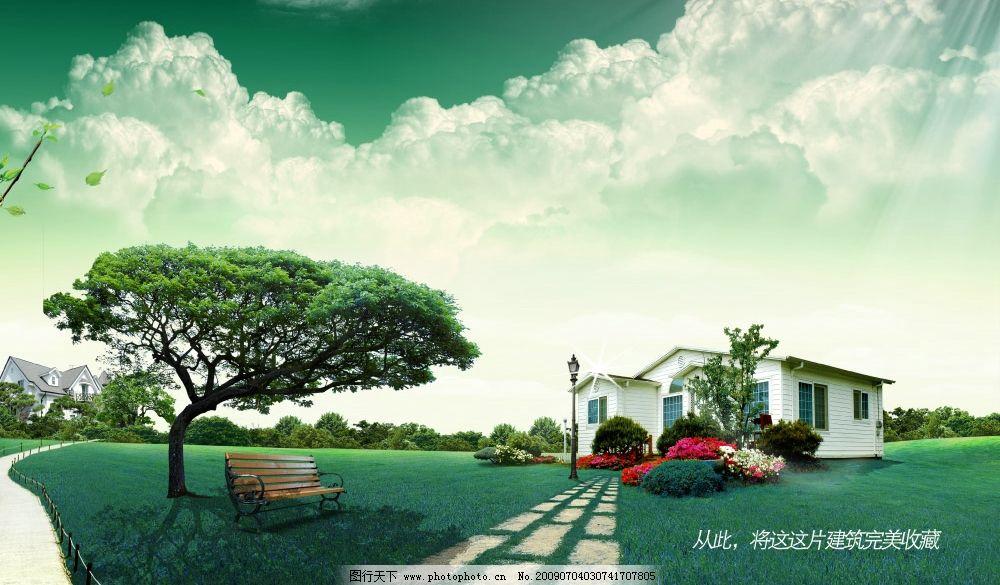 完美风景 房地产广告 大树 树木 树林 天空 草地 房子 别墅