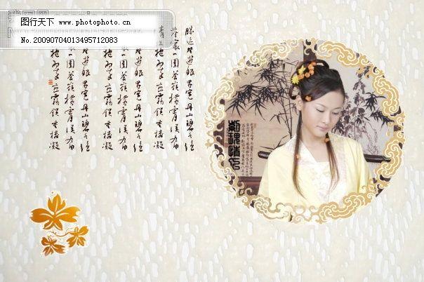 美女 古典美女 古代美女 古诗歌 婚纱 婚纱摄影 婚纱影楼 花 山水