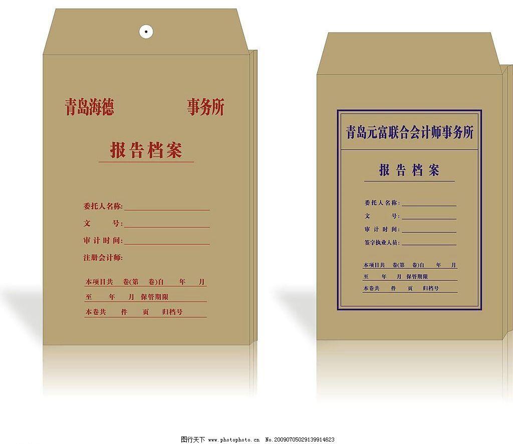 档案袋 文件袋 牛皮纸袋 牛皮纸 广告设计 包装设计 矢量图库 cdr