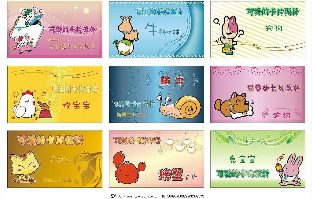 卡通动物卡片图片_名片卡片