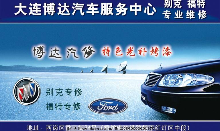 博达汽修 汽车 修理 别克 福特 蓝色 广告设计模板 海报设计 源文件库