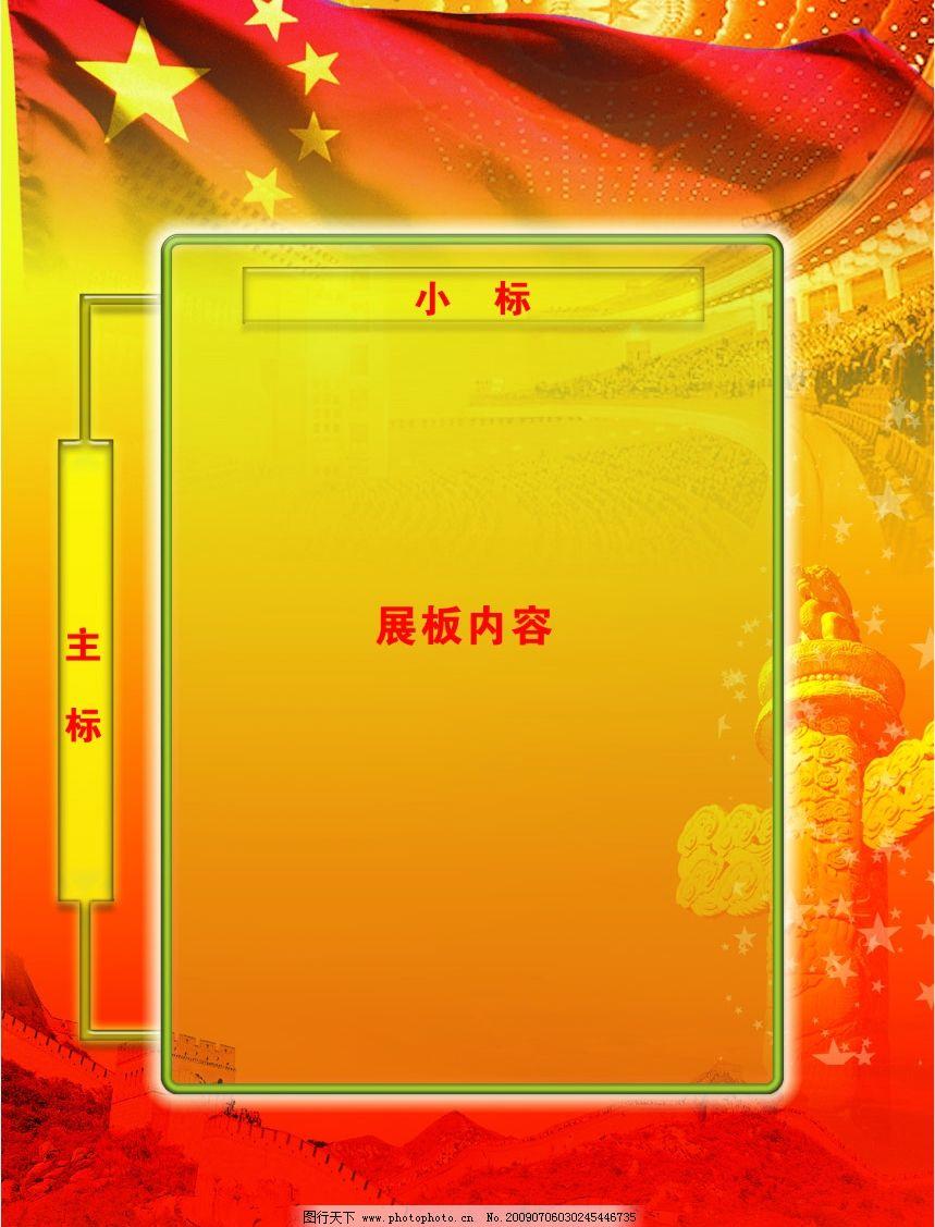 展板模板 制度牌 人民大会堂 长城 中华柱 国旗 五角星 源文件库