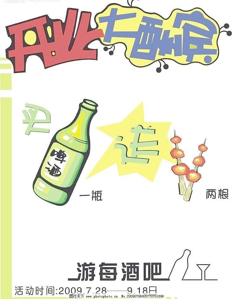 手绘pop海报 【啤酒 肉串 开业大酬宾 酒吧】图片