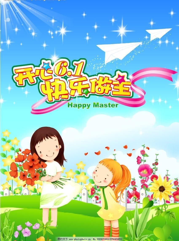 幼儿园广告模板下载 幼儿园广告 六一儿童节 蓝天草地 阳光 星星 飞机