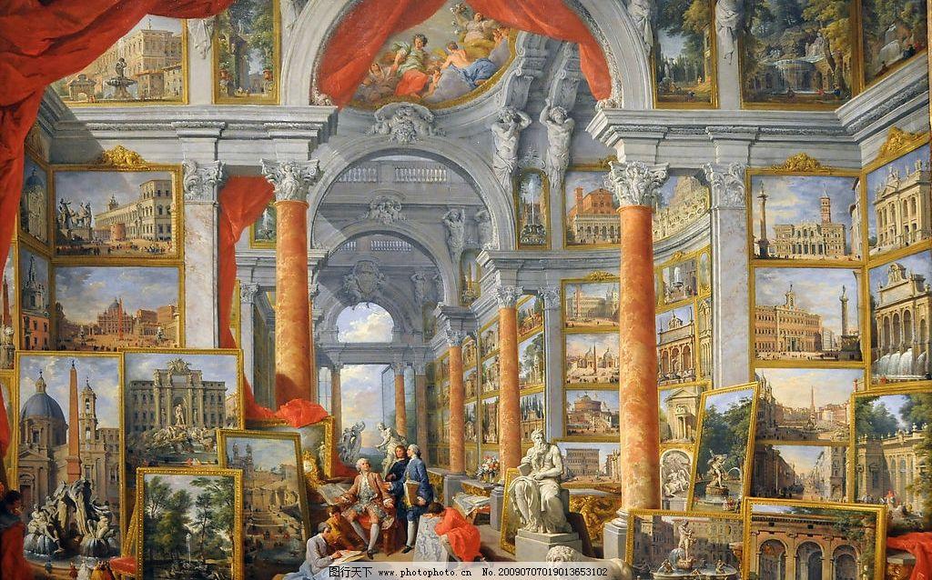 古罗马假想画廊 油画 世界名画 意大利
