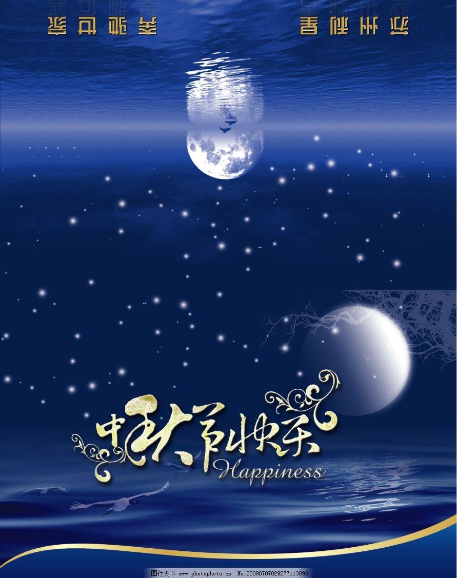 中秋邀请函 月亮 星星 宇宙天空 中秋节快乐艺术字 广告设计模板 请帖