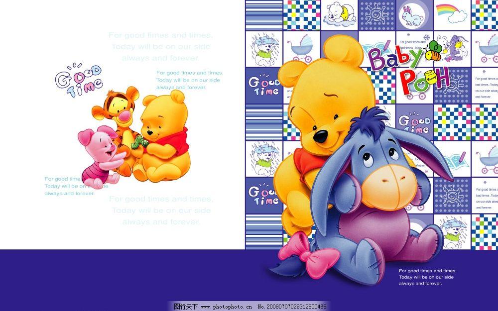 小熊维尼本本 分层精 可爱小熊维尼本本 广告设计模板 封面 画册设计