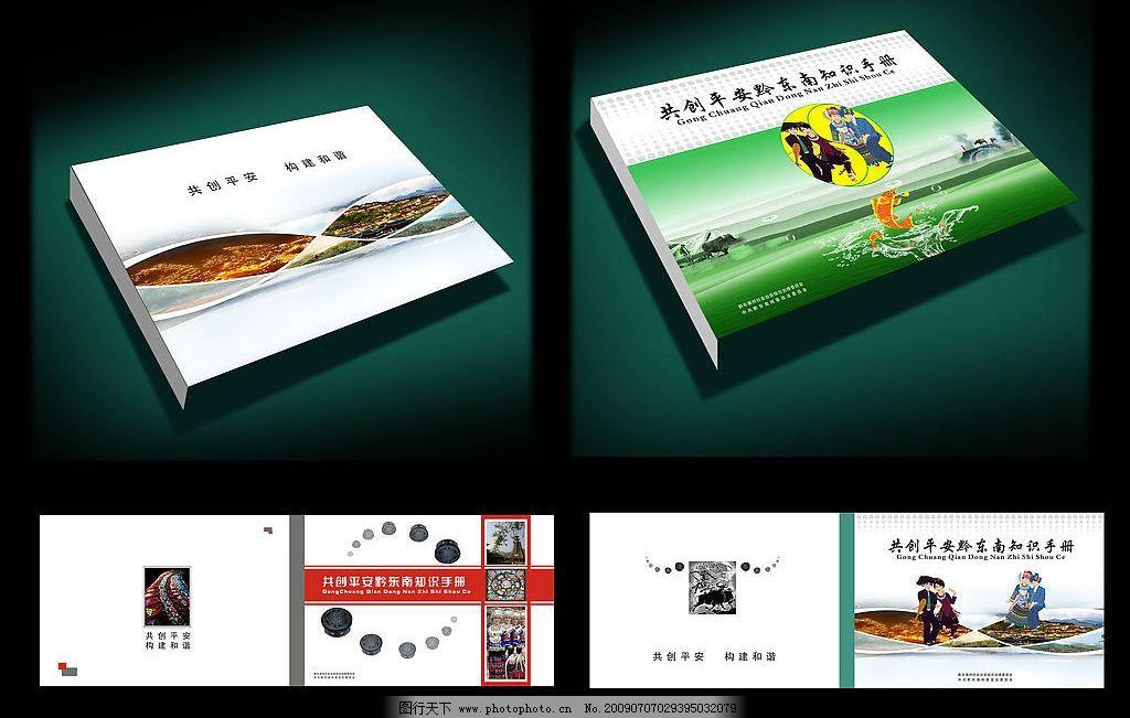 黔东南 苗 侗 文化 创意设计 封面设计 鲤鱼 春天 耕种 风景 旅游