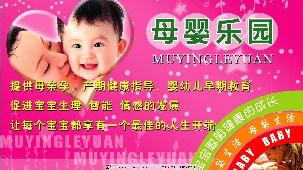 母婴乐园 展板模板 粉红底色