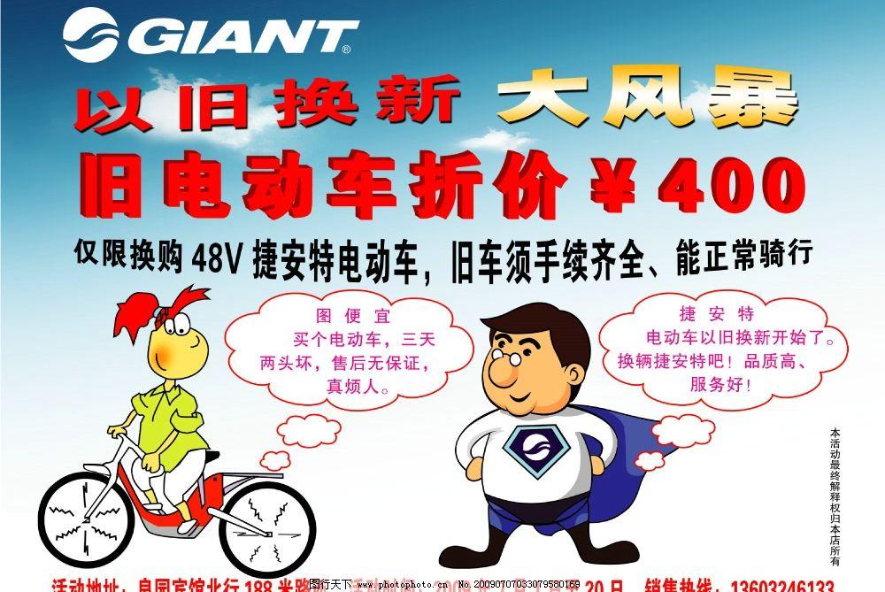 自行车/捷安特自行车宣传彩页图片
