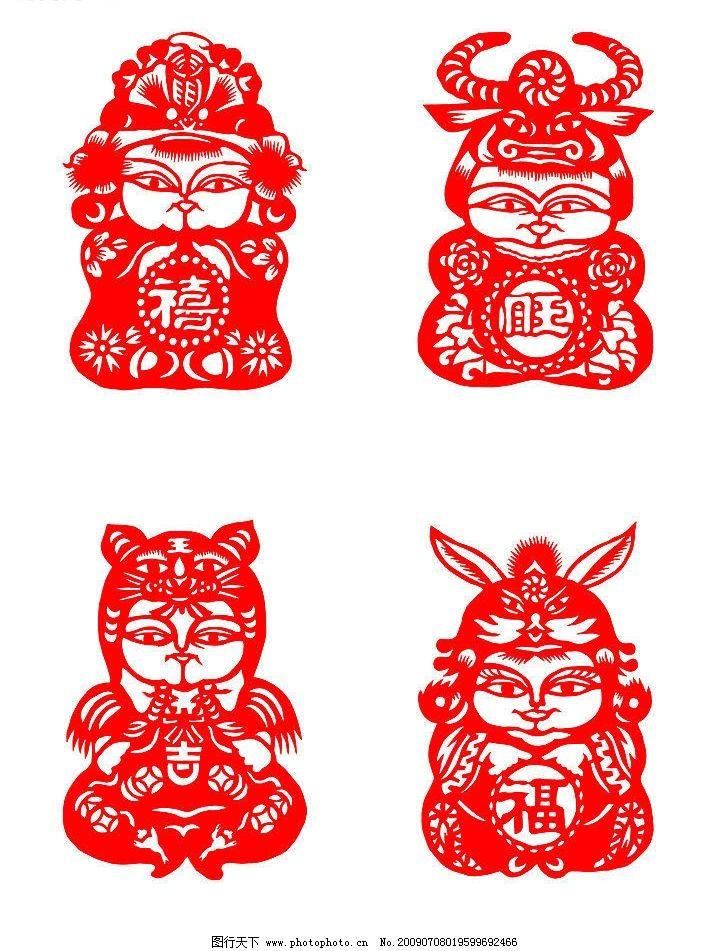 十二生肖剪纸 鼠 牛 虎 兔 子 丑 寅 卯 十二生肖 剪纸 娃娃 文化艺术