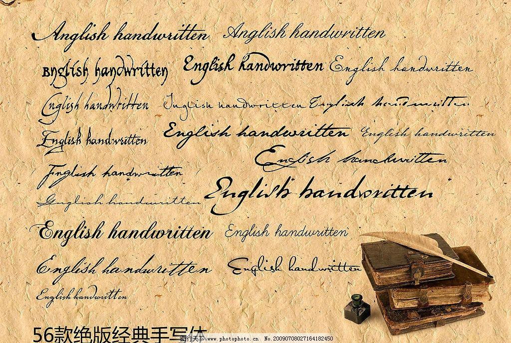 56款经典手写英文字体