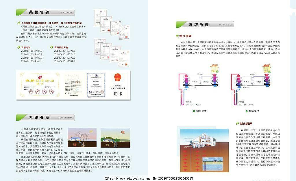 画册内页设计 画册 内页 设计 版式 广告设计 画册设计 矢量图库 cdr