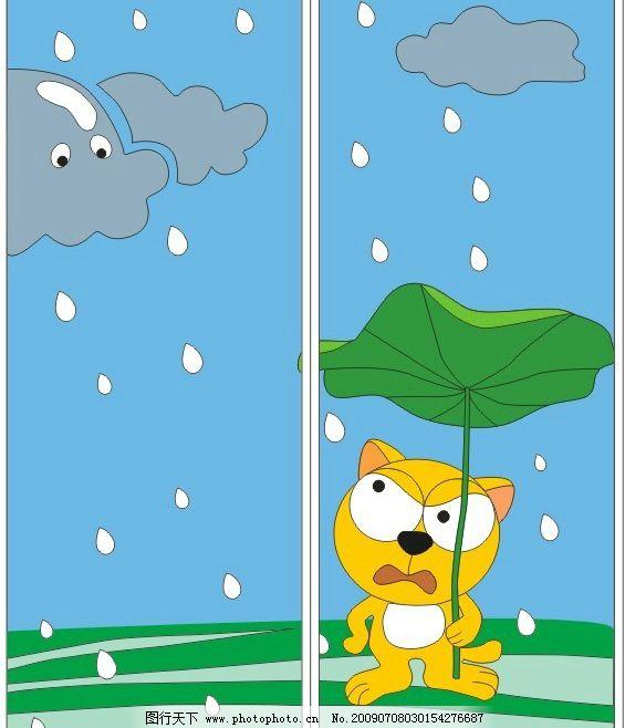 移门系列 移门图案设计 移门大全 卡通系列 下雨 伞 乌云 荷花 广告