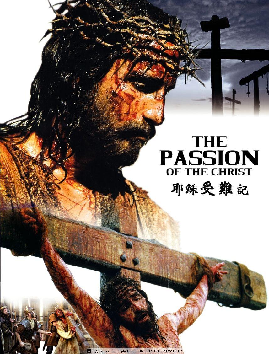 耶稣受难记封面设计图片