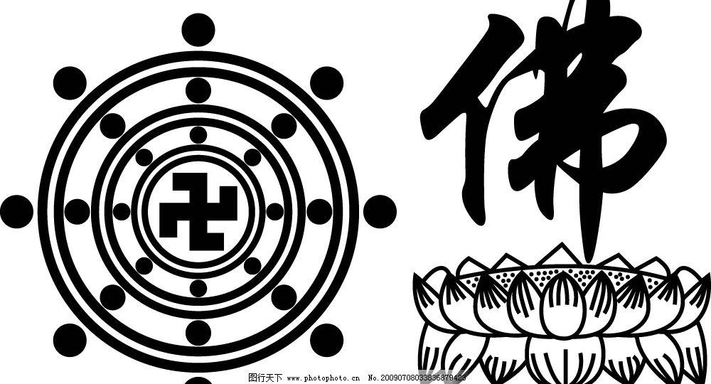 八卦 佛教中图片 其他矢量 矢量素材 矢量图库