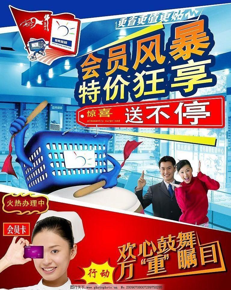 眼镜店会员卡宣传海报传单模板下载 眼镜店会员卡宣传海报传单 眼镜店