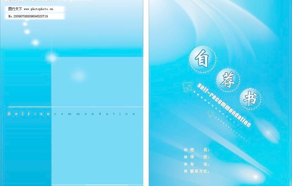 光辉 光芒 广告设计 箭头 其他设计 求职 矢量图库 精美自荐书矢量
