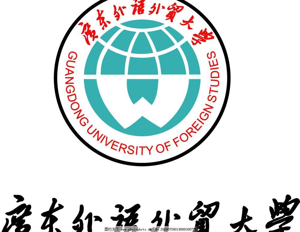 广东外语外贸大学校徽图片