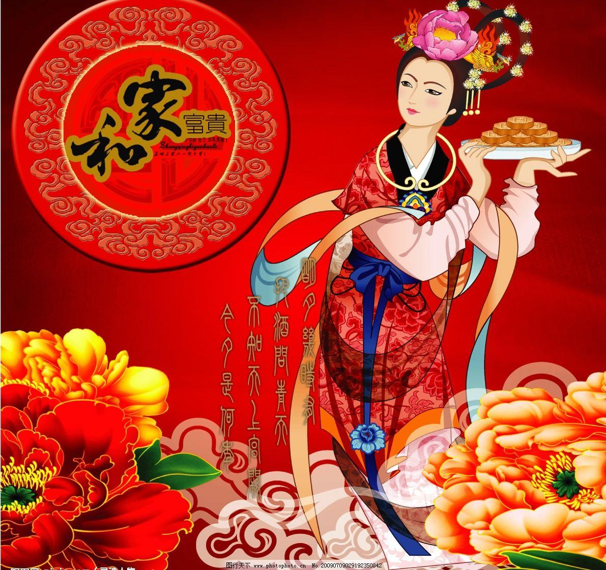 中秋月饼包装 嫦娥 牡丹花 超市 设计图 矢量图 字体设计 海报
