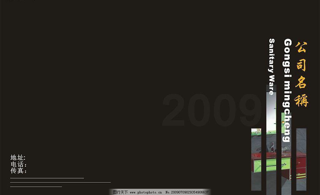 画册      设计 浴室柜 条形 边框 公司 2009 广告设计 画册设计