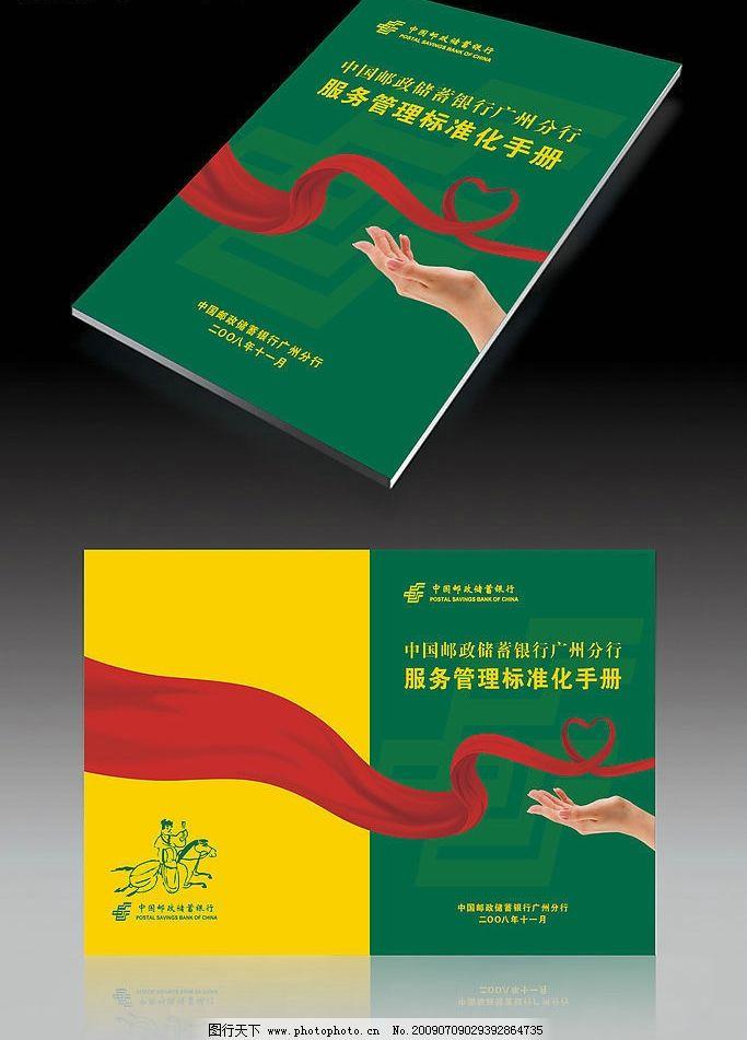 中国邮政服务管理手册封面图片_画册设计_广告设计_图